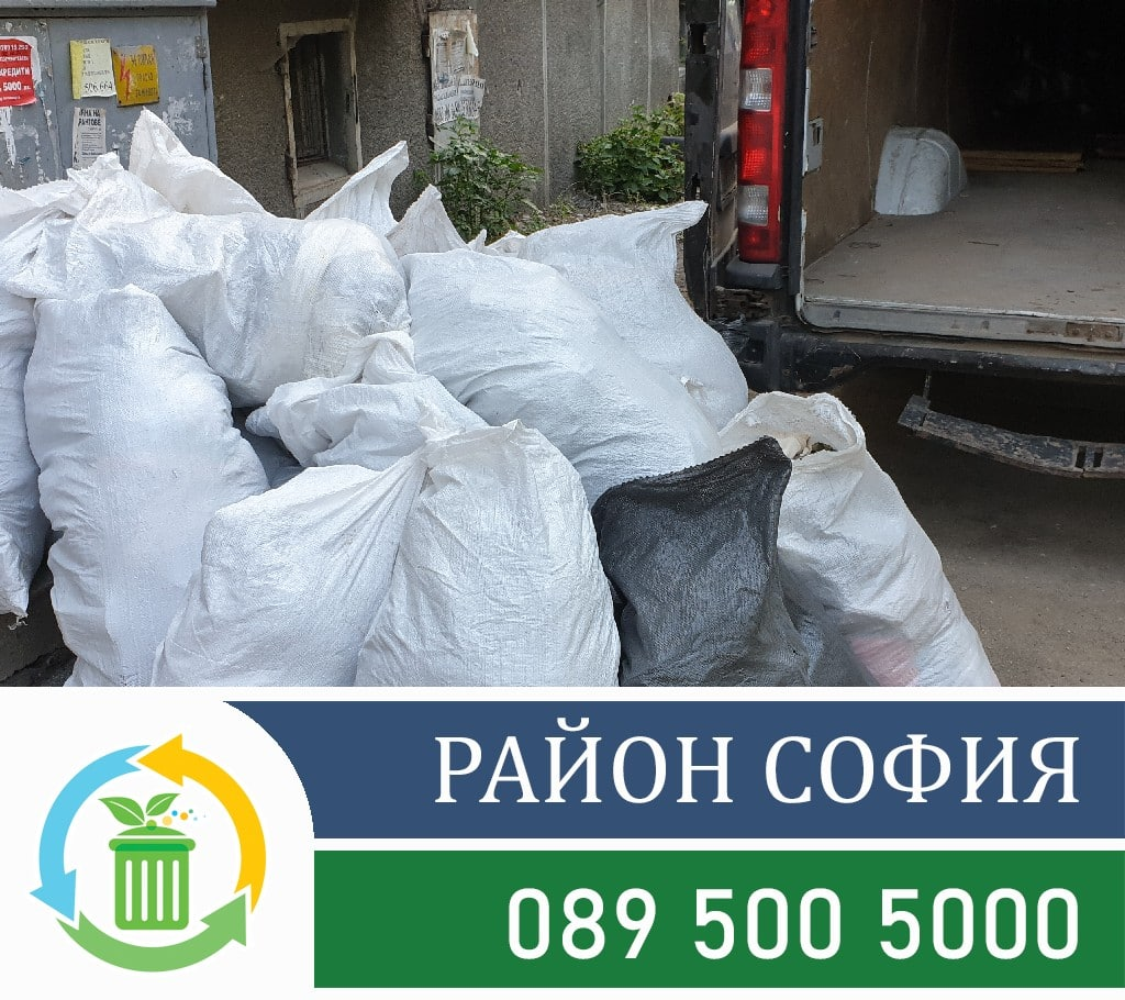 Хамалски услуги за извозване на отпадъци в София и страната