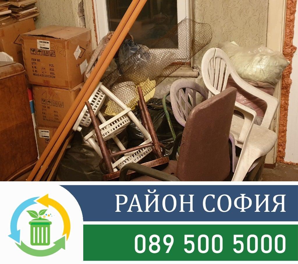 Изпразване на апартамент с мебели и битови отпадъци