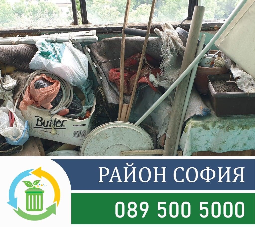 София - извозване на боклук от дома