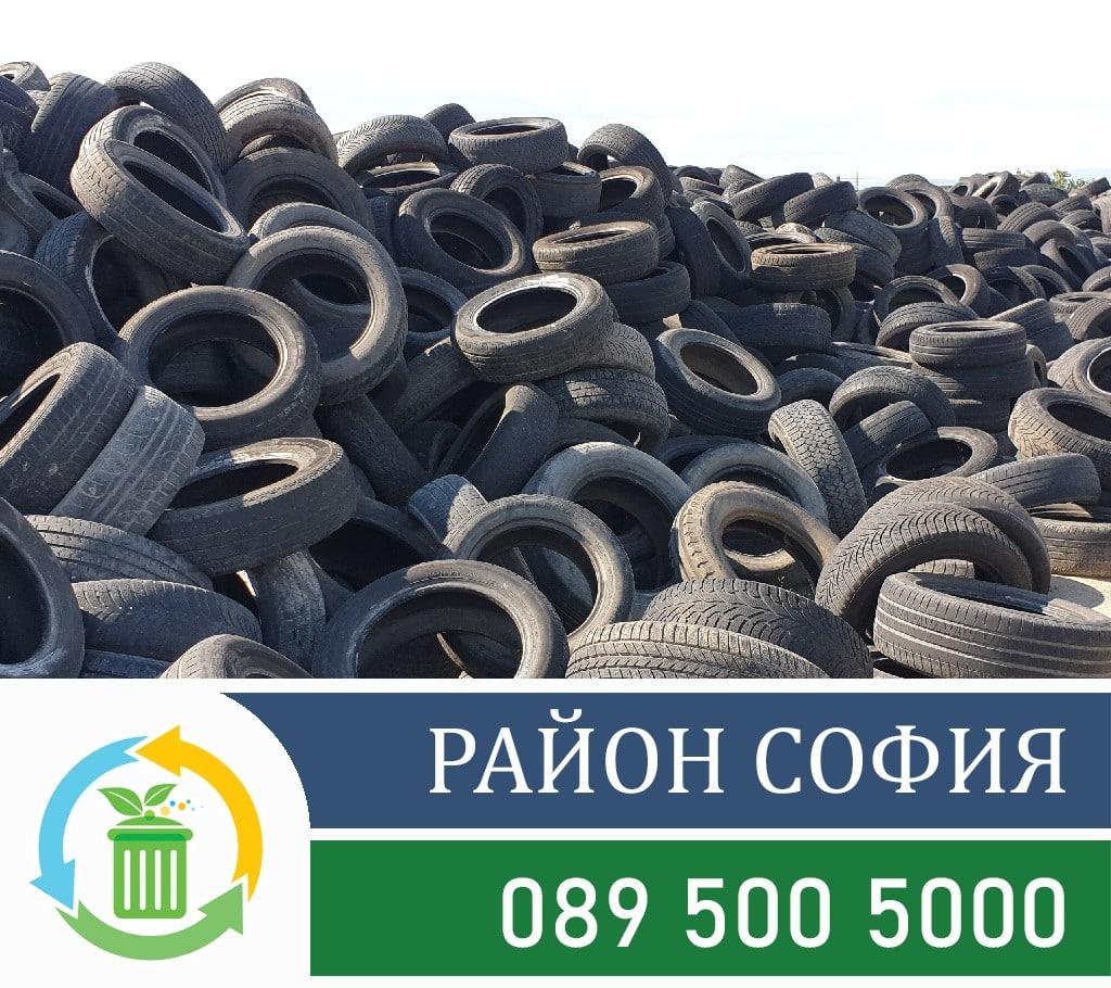 Извозване на стари гуми от адрес